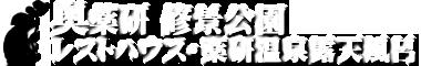 奥薬研修景公園レストハウス